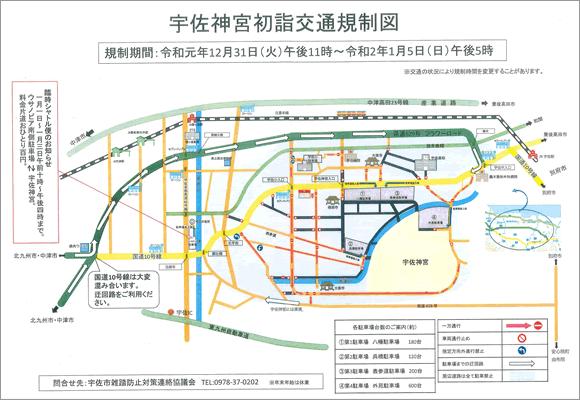 宇佐神宮交通規制