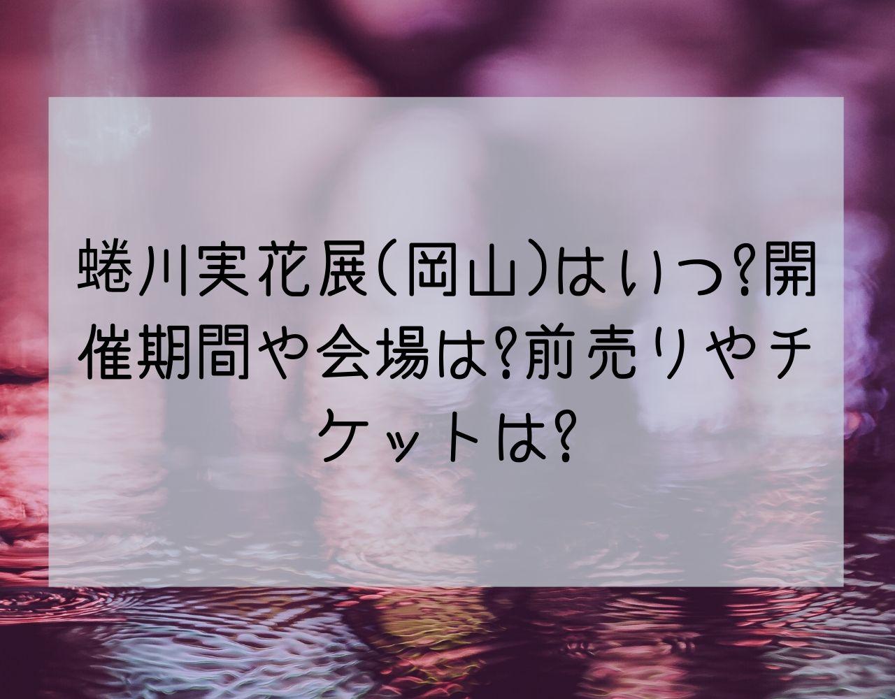 蜷川実花展岡山