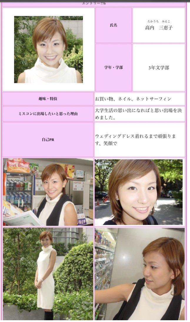 櫻井翔さんの彼女