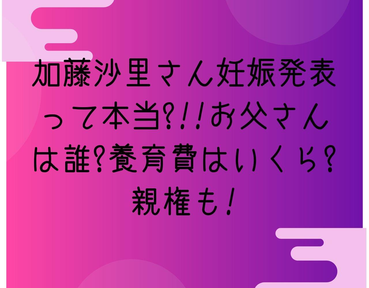 加藤沙里さん妊娠発覚