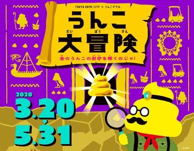 東京ドームシティー イベント チケット