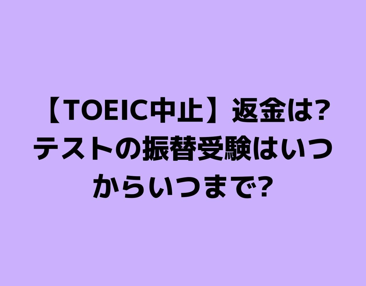 toeic中止
