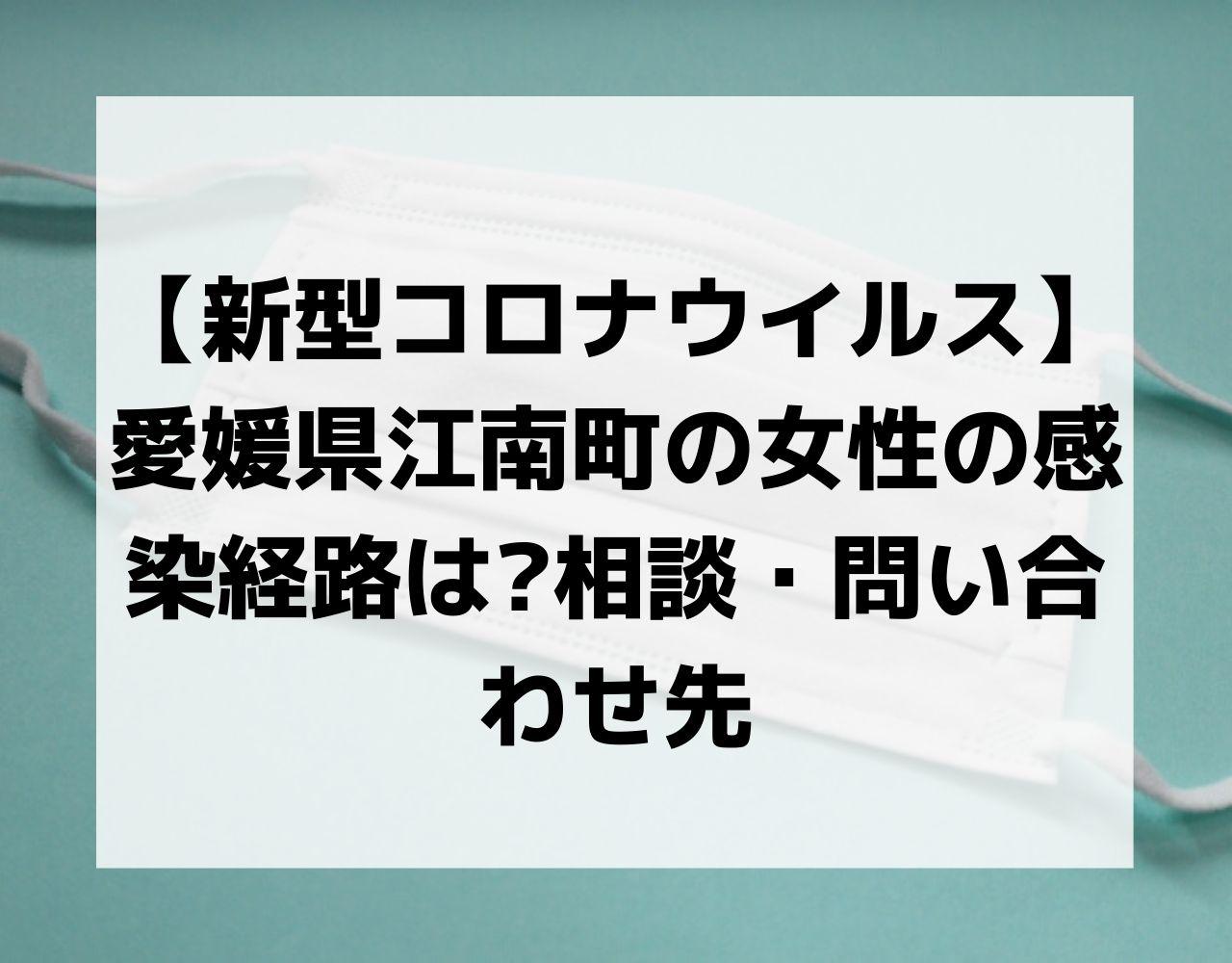 愛媛 県 コロナ 感染 者 新型コロナウイルス感染症に関する最新情報|愛媛|愛媛新聞ONLINE