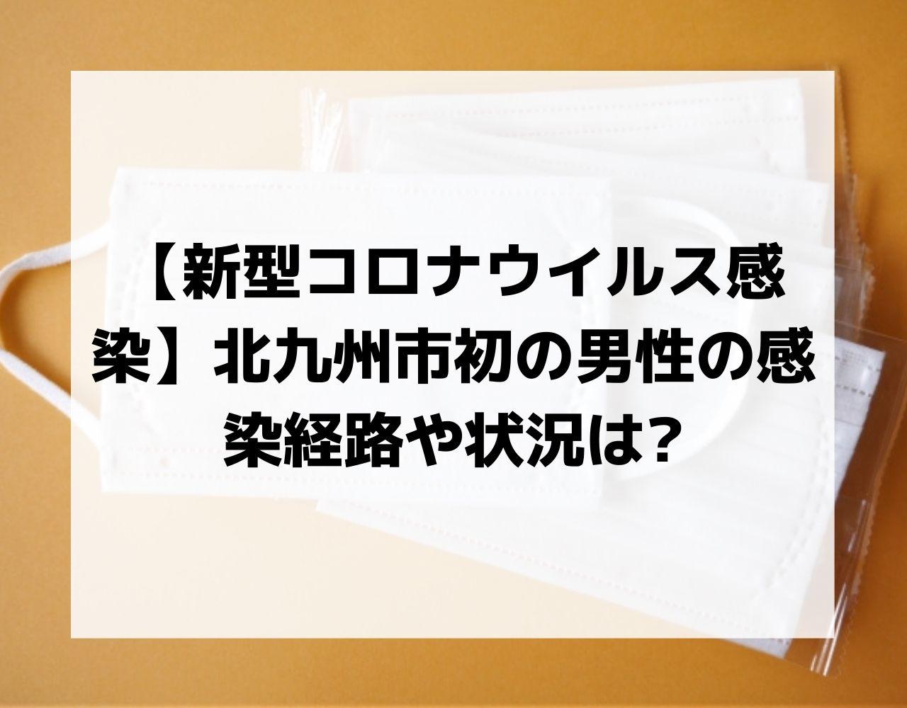北九州 コロナ 詳細