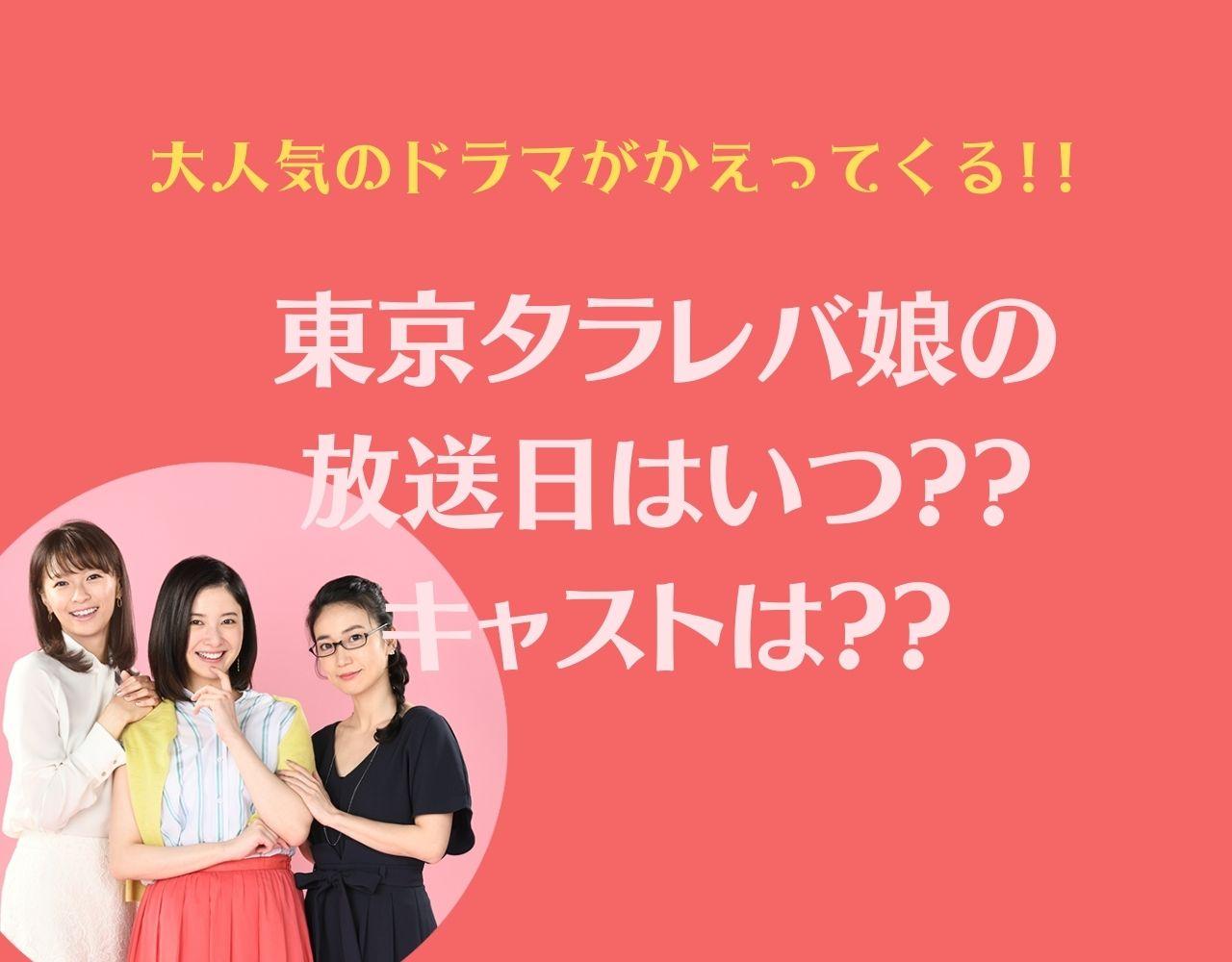 東京 タラレバ 娘 2020 動画